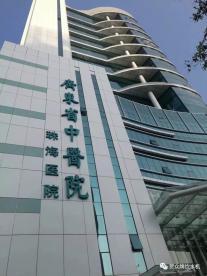 广东省中医院珠海医院26层新大楼正式施工安装贺众牌程控杀菌饮水机313系