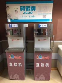 吉的堡幼儿园☞☞☞入驻贺众牌313系列程控杀菌饮水机