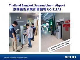 泰国曼谷机场安装调试完毕!