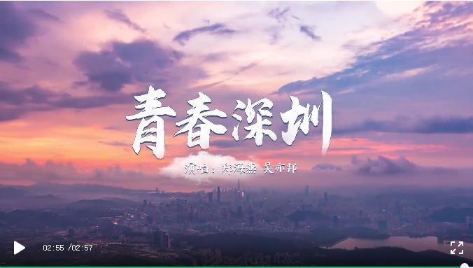 青春深圳.png